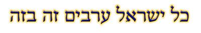 Kol-Yisrael